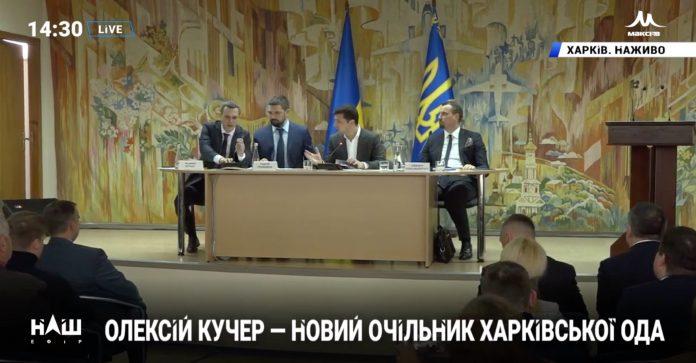 Алексей Кучер был назначен главой Харьковской ОГА