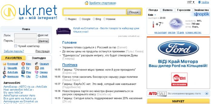 Ukr.net (Укр.нет) - история компании. Год основания. Владельцы. Новости Украины. Синоптик