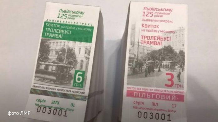 Во Львове изменилась стоимость проезда в общественном транспорте