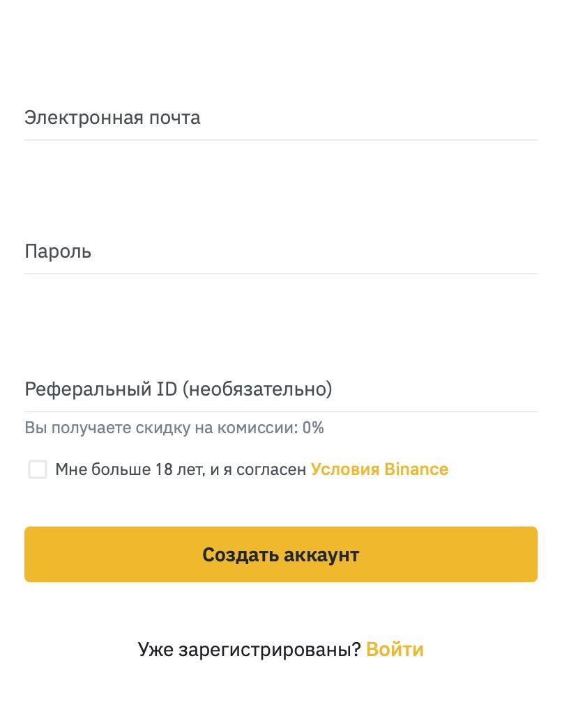 Регистрация на бинанс