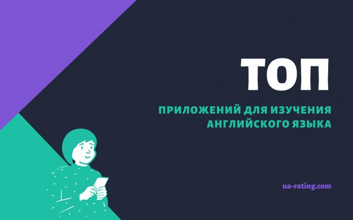 топ приложений для изучения английского языка