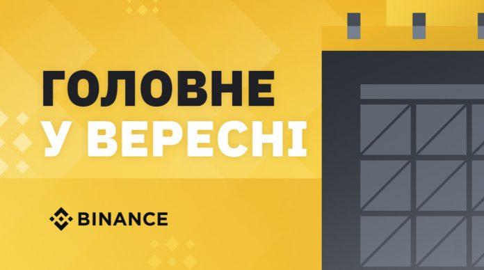 Binance опубликовал обзор главных событий и новостей