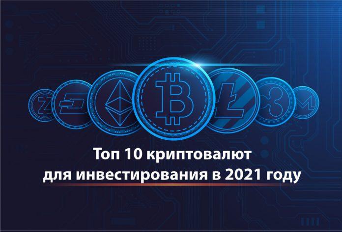 ТОП 10 перспективных криптовалют и токенов для инвестирования